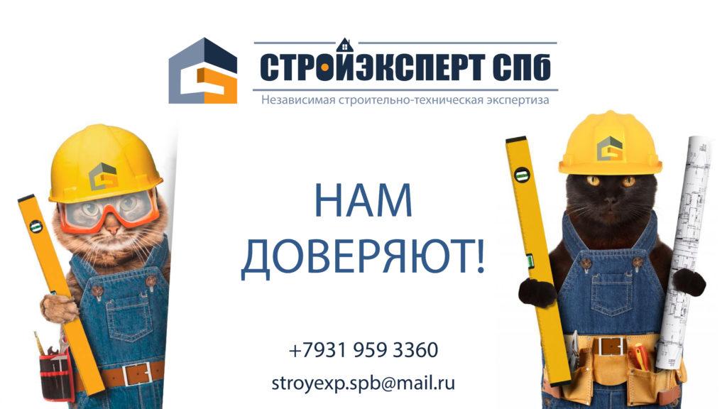 СТРОЙЭКСПЕРТ-СПБ. +7(931)959-33-60. Независимая строительная экспертиза, обследование зданий. Технадзор, строительный контроль.